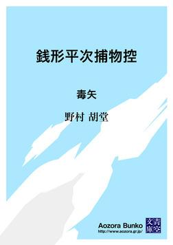 銭形平次捕物控 毒矢-電子書籍