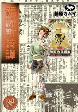 福神町綺譚 (3)-電子書籍