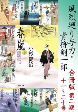 風烈廻り与力・青柳剣一郎 合冊版第二期-電子書籍