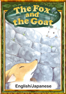 The Fox and the Goat 【English/Japanese versions】-電子書籍