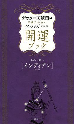ゲッターズ飯田の五星三心占い 開運ブック 2016年度版 金のインディアン・銀のインディアン-電子書籍