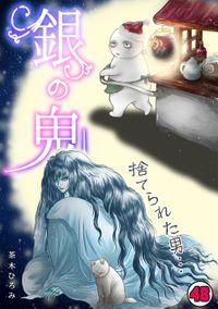 銀の鬼(48)