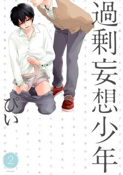 過剰妄想少年2-電子書籍