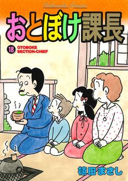 おとぼけ課長 18巻-電子書籍