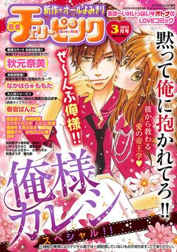 恋愛チェリーピンク 2012年3月号-電子書籍