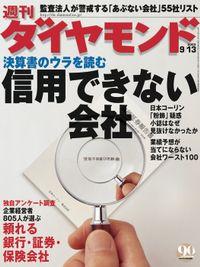 週刊ダイヤモンド 03年9月13日号