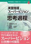 精神保健福祉士の実践知に学ぶソーシャルワーク(中央法規出版)