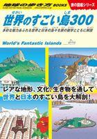W05 世界のすごい島300 多彩な魅力あふれる世界と日本の島々を旅の雑学とともに解説