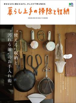 暮らし上手の掃除と収納-電子書籍