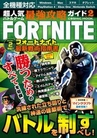超人気バトルゲーム最強攻略ガイドVol.2