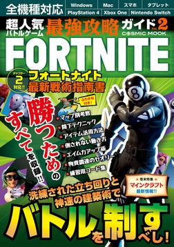 超人気バトルゲーム最強攻略ガイドVol.2-電子書籍