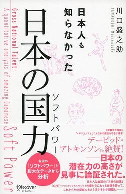 日本人も知らなかった 日本の国力-電子書籍