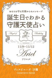 11月8日~11月12日生まれ あなたを守る天使からのメッセージ 誕生日でわかる守護天使占い