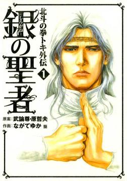 銀の聖者 北斗の拳 トキ外伝 1巻-電子書籍