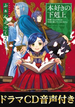 【BOOK☆WALKER限定ドラマCD音声付】本好きの下剋上ふぁんぶっく2-電子書籍