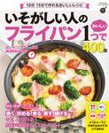 いそがしい人の フライパン1つでおいしい400品 10分・15分で作れる おいしいレシピ