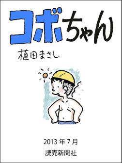 コボちゃん 2013年7月-電子書籍