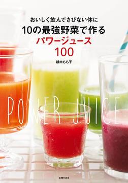 10の最強野菜で作るパワージュース100-電子書籍