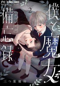 僕と魔女についての備忘録【マイクロ】(2)