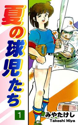 夏の球児たち(1)-電子書籍
