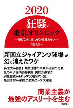 2020狂騒の東京オリンピック 稼げなければ、メダルは獲れない-電子書籍