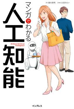 マンガでわかる人工知能-電子書籍