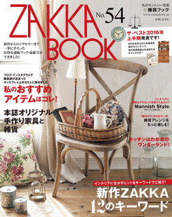 ZAKKA BOOK NO.54-電子書籍