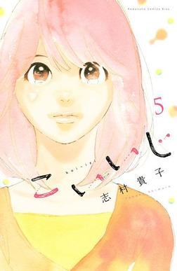 こいいじ(5)-電子書籍