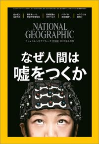 ナショナル ジオグラフィック日本版 2017年6月号 [雑誌]