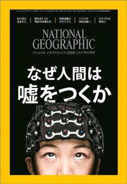 ナショナル ジオグラフィック日本版 2017年6月号 [雑誌]-電子書籍