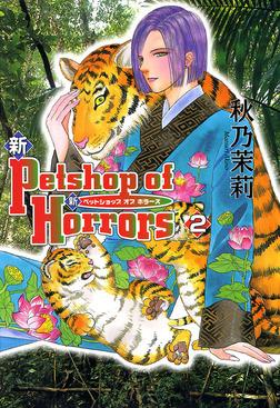 新 Petshop of Horrors 2巻-電子書籍