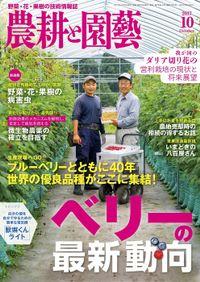 農耕と園芸2017年10月号