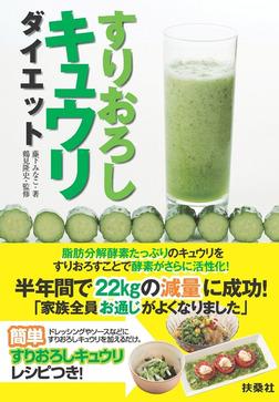 すりおろしキュウリダイエット-電子書籍