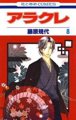 アラクレ 8巻-電子書籍