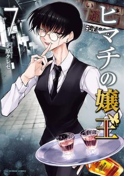 ヒマチの嬢王(7)-電子書籍