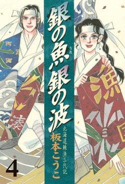 銀の魚 銀の波(4)-電子書籍