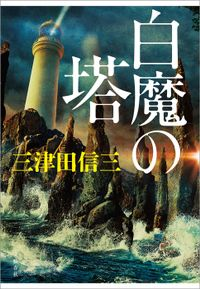 物理波矢多シリーズ(文春e-book)