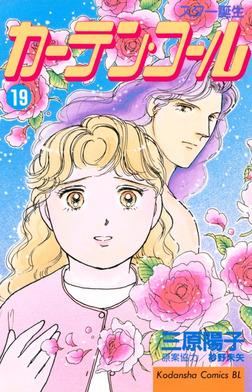 カーテン・コール(19)-電子書籍