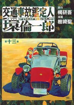 交通事故鑑定人 環倫一郎(第十三巻)-電子書籍