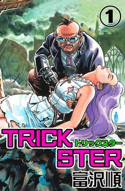 Trickster 1-電子書籍