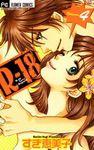 Rー18(フラワーコミックス)
