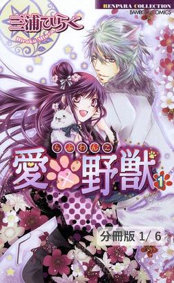 愛×野獣 0-はじまりの物語- 1-電子書籍