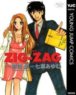 ZIG-ZAG-電子書籍
