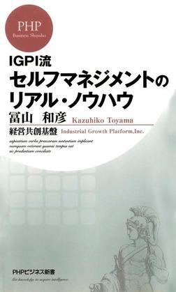 セルフマネジメントのリアル・ノウハウ-電子書籍