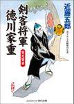 剣客将軍徳川家重(コスミック時代文庫)