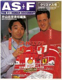 AS+F(アズエフ)1998 クリスマス特集号