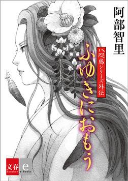 八咫烏シリーズ外伝 ふゆきにおもう【文春e-Books】-電子書籍