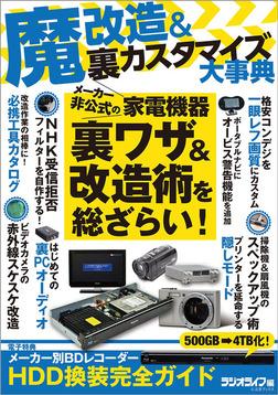 魔改造&裏カスタマイズ大事典-電子書籍