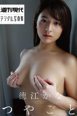 徳江かな「つやごと」 週刊現代デジタル写真集-電子書籍