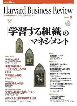 DIAMONDハーバード・ビジネス・レビュー 03年3月号-電子書籍